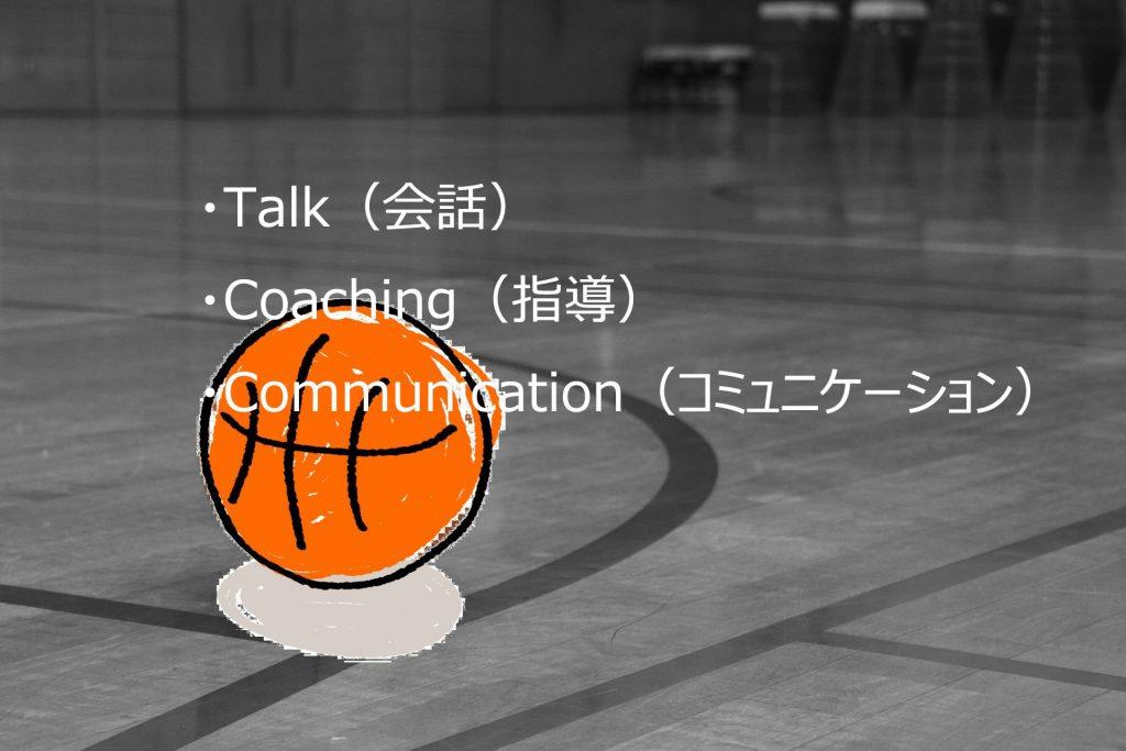 会話、指導、コミュニケーションのイメージ画像